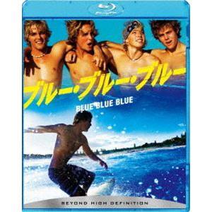ブルー・ブルー・ブルー [Blu-ray] ggking