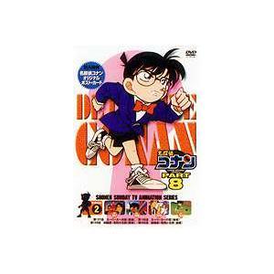 名探偵コナンDVD PART8 Vol.2 [DVD]|ggking