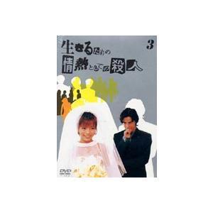 生きるための情熱としての殺人 Vol.3 [DVD]|ggking