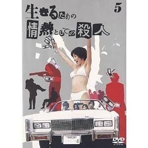 生きるための情熱としての殺人 Vol.5 (最終巻) [DVD]|ggking