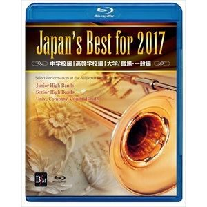 Japans Best for 2017 BOXセット [Blu-ray]|ggking