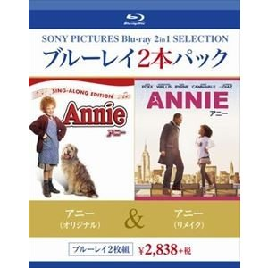 アニー(オリジナル)/アニー(リメイク) [Blu-ray]|ggking