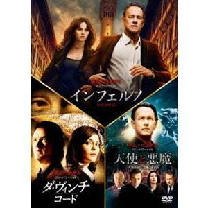 インフェルノ/ロバート・ラングドン DVD トリロジー・パック【初回生産限定】 [DVD]|ggking