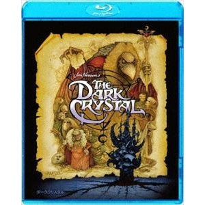 ダーククリスタル 4Kデジタルリマスター版 35周年アニバーサリー・エディション [Blu-ray]|ggking
