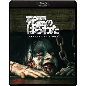死霊のはらわた(2013)アンレイテッド・エディション [Blu-ray]|ggking