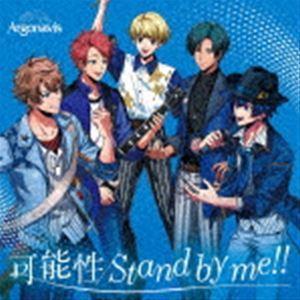 Argonavis / 可能性/Stand by me!!(通常盤) (初回仕様) [CD] ggking