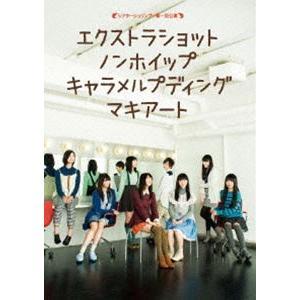 シアターシュリンプ☆第一回公演 エクストラショットノンホイップキャラメルプディングマキアート [Blu-ray]|ggking