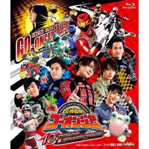炎神戦隊ゴーオンジャー 10 YEARS GRANDPRIX [Blu-ray]|ggking