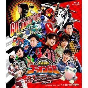 炎神戦隊ゴーオンジャー 10 YEARS GRANDPRIX スペシャル版(初回生産限定) [Blu-ray]|ggking