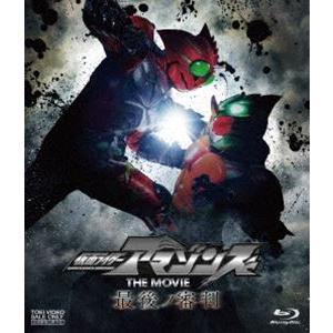 仮面ライダーアマゾンズ THE MOVIE 最後ノ審判 [Blu-ray]|ggking