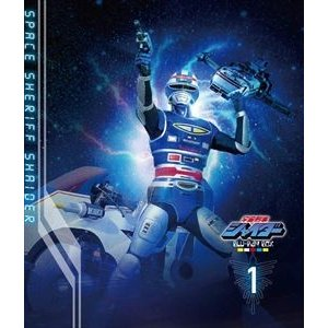 宇宙刑事シャイダー Blu-ray BOX 1 [Blu-ray]|ggking