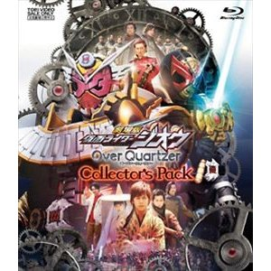 劇場版 仮面ライダージオウ Over Quartzer コレクターズパック [Blu-ray]