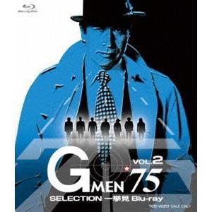 Gメン'75 SELECTION一挙見Blu-ray VOL.2 [Blu-ray]|ggking