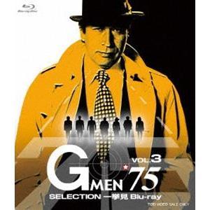 Gメン'75 SELECTION一挙見Blu-ray VOL.3 [Blu-ray]|ggking