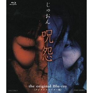 呪怨 the original Blu-ray<デジタルリマスター版> [Blu-ray] ggking