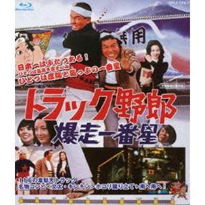 トラック野郎 爆走一番星 [Blu-ray]|ggking