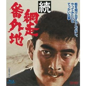 続・網走番外地 [Blu-ray]|ggking