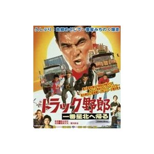 トラック野郎 一番星北へ帰る [Blu-ray]|ggking