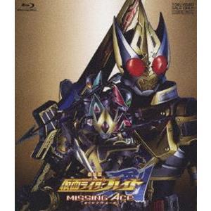 仮面ライダー 剣 劇場版 MISSING ACE [Blu-ray]|ggking