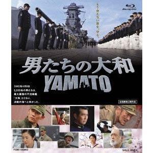 男たちの大和 YAMATO [Blu-ray]