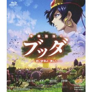 手塚治虫のブッダ-赤い砂漠よ!美しく- [Blu-ray]|ggking