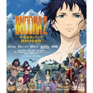BUDDHA2 手塚治虫のブッダ-終わりなき旅- [Blu-ray]|ggking