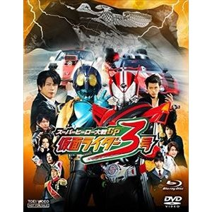 スーパーヒーロー大戦GP 仮面ライダー3号[ブルーレイ+DVD] [Blu-ray]|ggking