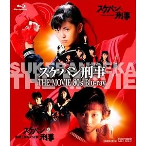 スケバン刑事 THE MOVIE 80's Blu-ray [Blu-ray]|ggking