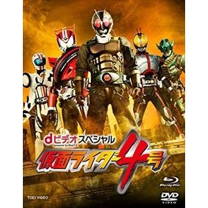 dビデオスペシャル 仮面ライダー4号[ブルーレイ+DVD] [Blu-ray]|ggking