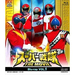 スーパー戦隊 THE MOVIE Blu-ray VOL.1 [Blu-ray]|ggking