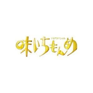 ドラマスペシャル 味いちもんめ 2013 [Blu-ray] ggking