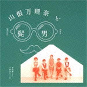山根万理奈&Official髭男dism / 恋の最chu!/不器用な二人で [CD]|ggking