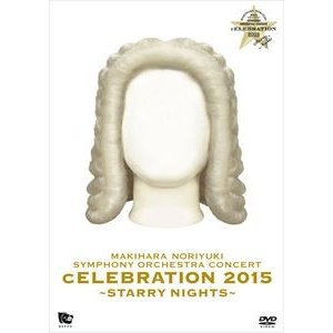"槇原敬之/MAKIHARA NORIYUKI SYMPHONY ORCHESTRA CONCERT""cELEBRATION 2015""〜Starry Nights〜(通常盤) [DVD]