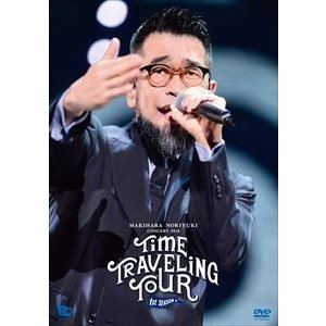 "槇原敬之/Makihara Noriyuki Concert Tour 2018 ""TIME TRAVELING TOUR"" 1st season [DVD]