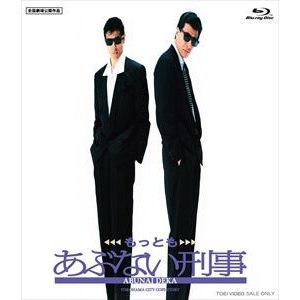 もっともあぶない刑事 [Blu-ray]|ggking
