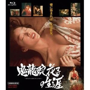 鬼龍院花子の生涯 [Blu-ray] ggking