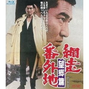網走番外地 望郷篇 [Blu-ray]|ggking