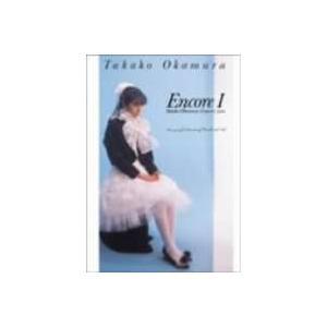 岡村孝子/Encore I(期間限定) [DVD]|ggking
