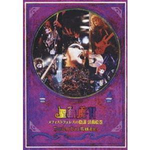 聖飢魔II/THE LIVE BLACK MASS B.D.3メフィストフェレスの陰謀 [DVD]|ggking