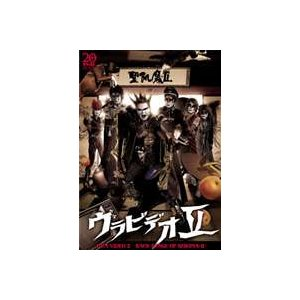聖飢魔II/ウラビデオII [DVD]|ggking