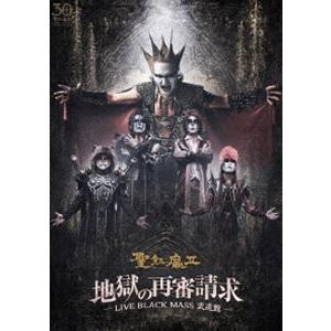 聖飢魔II/地獄の再審請求 -LIVE BLACK MASS 武道館- [DVD]|ggking