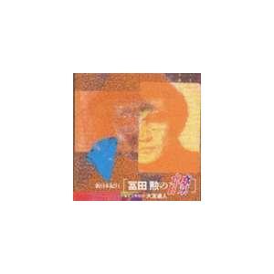 新日本紀行  冨田勲の音楽 [CD]|ggking
