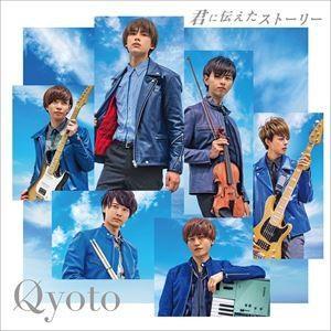 Qyoto / 君に伝えたストーリー(通常盤) [CD]|ggking