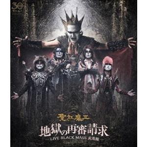 聖飢魔II/地獄の再審請求 -LIVE BLACK MASS 武道館- [Blu-ray]|ggking