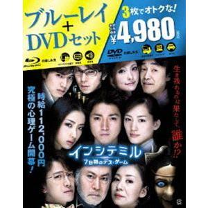 インシテミル 7日間のデス・ゲーム ブルーレイ&DVDセット [Blu-ray]|ggking