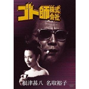 ゴト師株式会社 [DVD] ggking