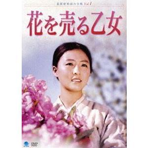 北朝鮮映画の全貌 花を売る乙女 [DVD] ggking