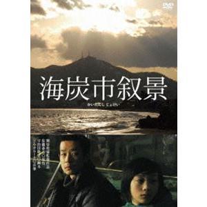海炭市叙景 [DVD]|ggking