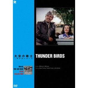 世界の航空戦争映画名作シリーズ 大空の戦士―サンダーバード [DVD]|ggking