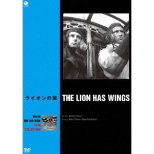 世界の航空戦争映画名作シリーズ ライオンの翼 [DVD]|ggking